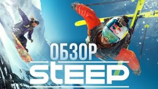 Steep - Симулятор экстрима. Обзор