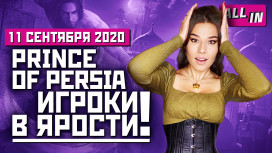 Xbox Series S тормозит прогресс? Анонс Prince of Persia, Far Cry в VR. Игровые новости ALL IN11.09
