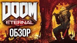 Новый король шутеров! Doom Eternal. Обзор
