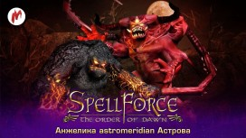 Запись стрима SpellForce: The Order of Dawn. Круг будет восстановлен!