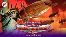 Запись стрима Command & Conquer: Red Alert2. Внимание! Код красный!