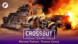 Запись стрима Crossout. Горячее веселье