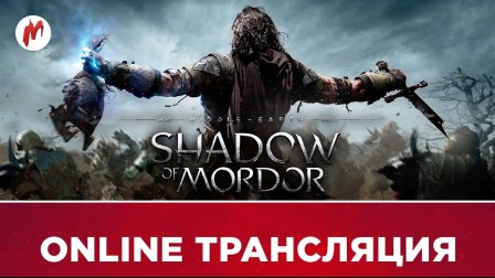 Запись стрима Middle-earth: Shadow of Mordor с Марией agr0n0m