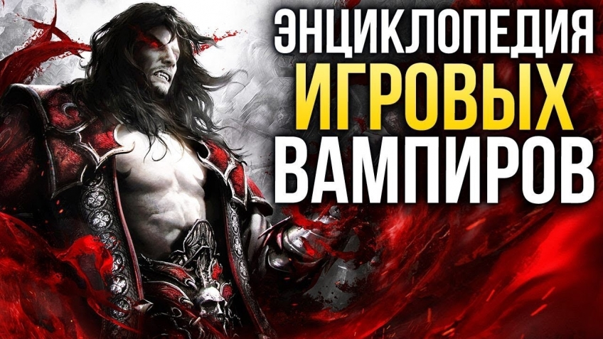 Энциклопедия вампиров в играх