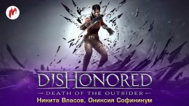 Запись стрима Dishonored: Death of the Outsider. Охота на Чужого