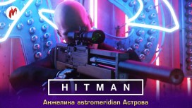 Запись стрима Hitman: Contracts. Охотник по контракту