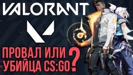 Valorant ( Project A) – первые впечатления от шутера Riot Games. Провал или убийца CS:GO?