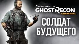 Tom Clancy's Ghost Recon: Wildlands - Как будет выглядеть солдат будущего
