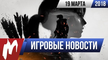 Итоги недели. 19 марта 2018 года (Shadow of the Tomb Raider, Dota 2, Iron Harvest)