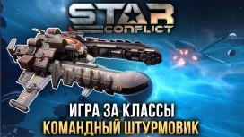 Star Conflict - Как играть командным штурмовиком
