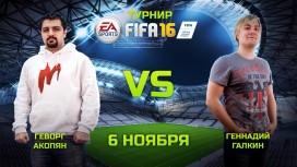 Турнир «Игромании» по FIFA16 - Акопян vs. Галкин[1/4]. Лучшие моменты