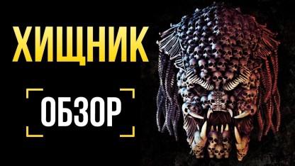 Обзор фильма «Хищник». Шутки, экшен и проблемы с логикой