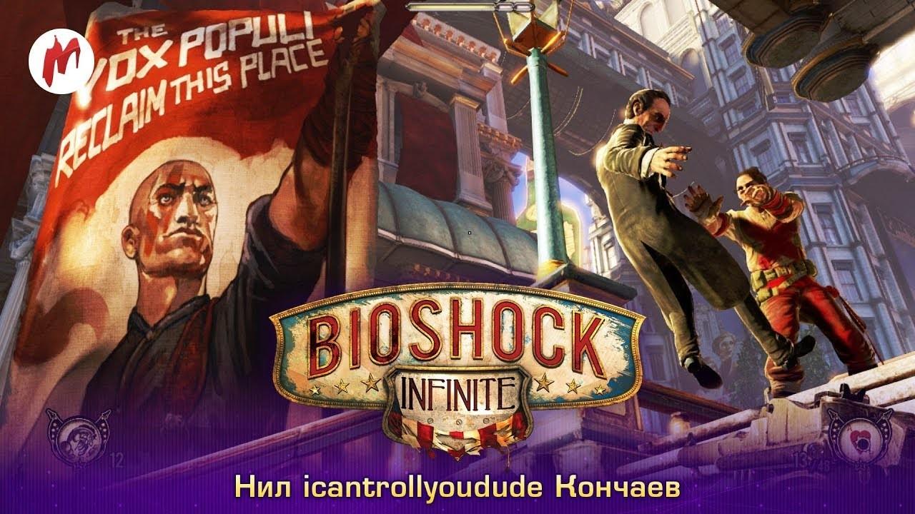 Запись стрима BioShock Infinite. Рай в облаках