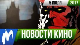Новости кино.5 июля 2017 года («Бэтмен», Айзек Азимов, «Настоящий детектив», «Хеллбой», «Рик и Морти»)