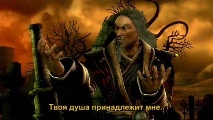 Mortal Kombat (2011) - Shang Tsung Trailer (русская версия)