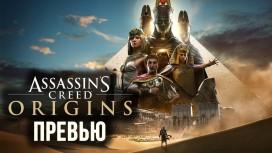 Превью Assassin's Creed: Origins. Интересные ли будут миссии в игре? Эксклюзив с gamescom 2017!
