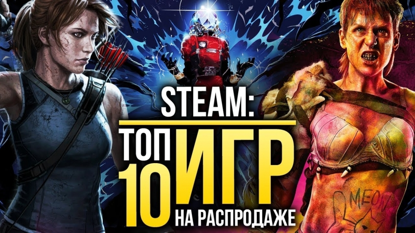 Топ-10 летних скидок в Steam — Sekiro, Prey, Rage2 и другие игры с распродажи