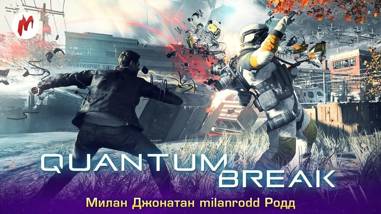 Запись стрима Quantum Break. Мгновения грядущего