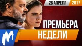Кинопремьера недели - «Сфера»