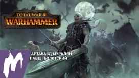 Total War: Warhammer - Грегор Егор. Стрим «Игромании»