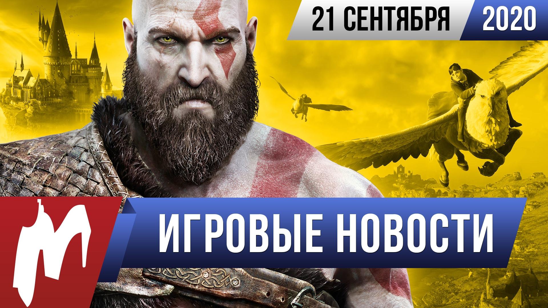 ИТОГИ НЕДЕЛИ21.09 (главное про PS5, системные требования Cyberpunk 2077 и новый Monster Hunter)