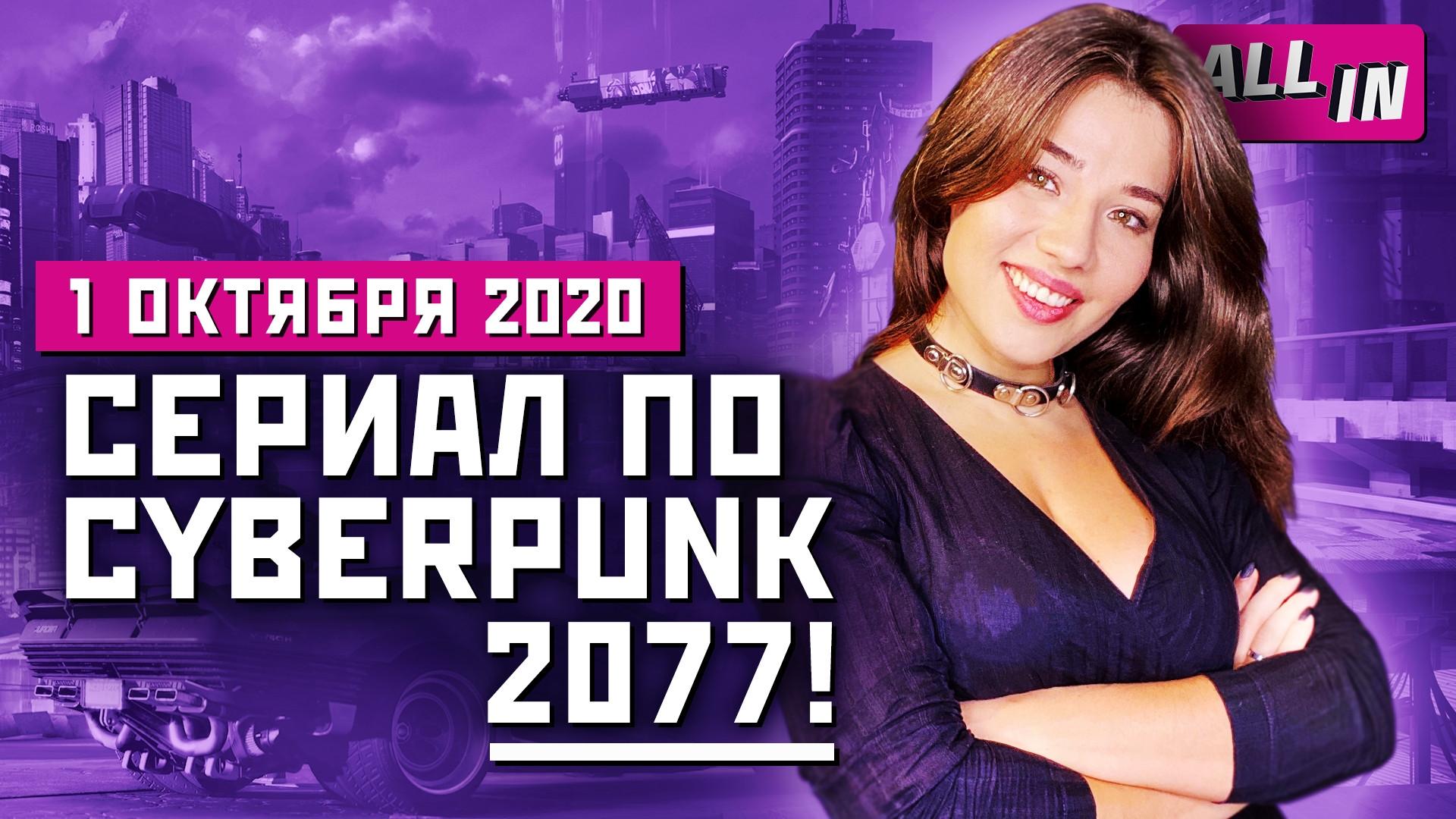 Новый Человек-паук, сериал Cyberpunk 2077, PS5 без The Elder Scrolls6. Игровые новости ALL IN1.10