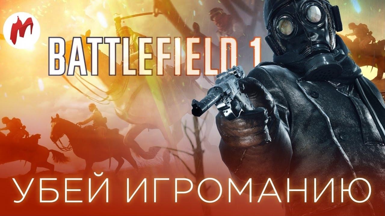Battlefield1 - Убей «Игроманию». Стрим №7