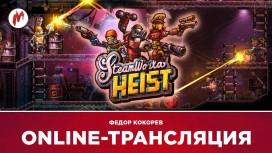 Запись стрима SteamWorld Heist. Игры по заявкам