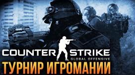 Турнир «Игромании» по Counter-Strike: Global Offensive