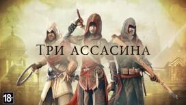 Assassin's Creed Chronicles – Трейлер к выходу