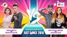 Турнир Игромании по Just Dance 2018! 1/2 финала: Кирилл Соеров & Элина Мигла vs. Маргарита Дирдж & Алексей Зуев