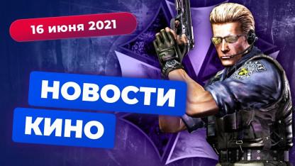 НОВОСТИ КИНО | Аниме по «Властелину колец», сериал по Resident Evil, последний «Форсаж»
