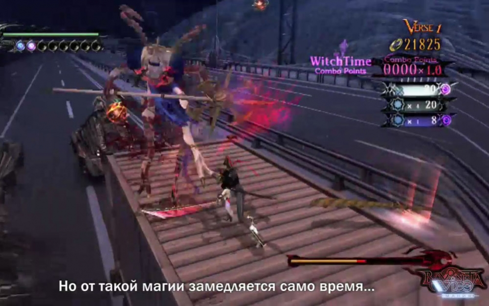 Bayonetta - Transformations Gameplay Trailer (русская версия)