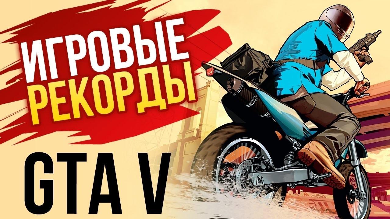 Игровые рекорды. Grand Theft Auto V