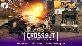 Запись стрима Crossout. Герой рождается в битве