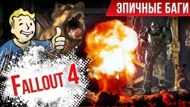 Эпичные баги - Fallout4