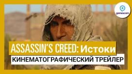 Assassin's Creed: Origins. Кинематографический трейлер с gamescom 2017