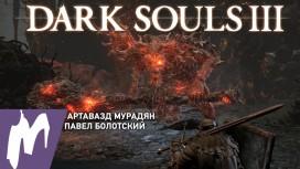 Прохождение Dark Souls 3. Старый король демонов - Стрим «Игромании»