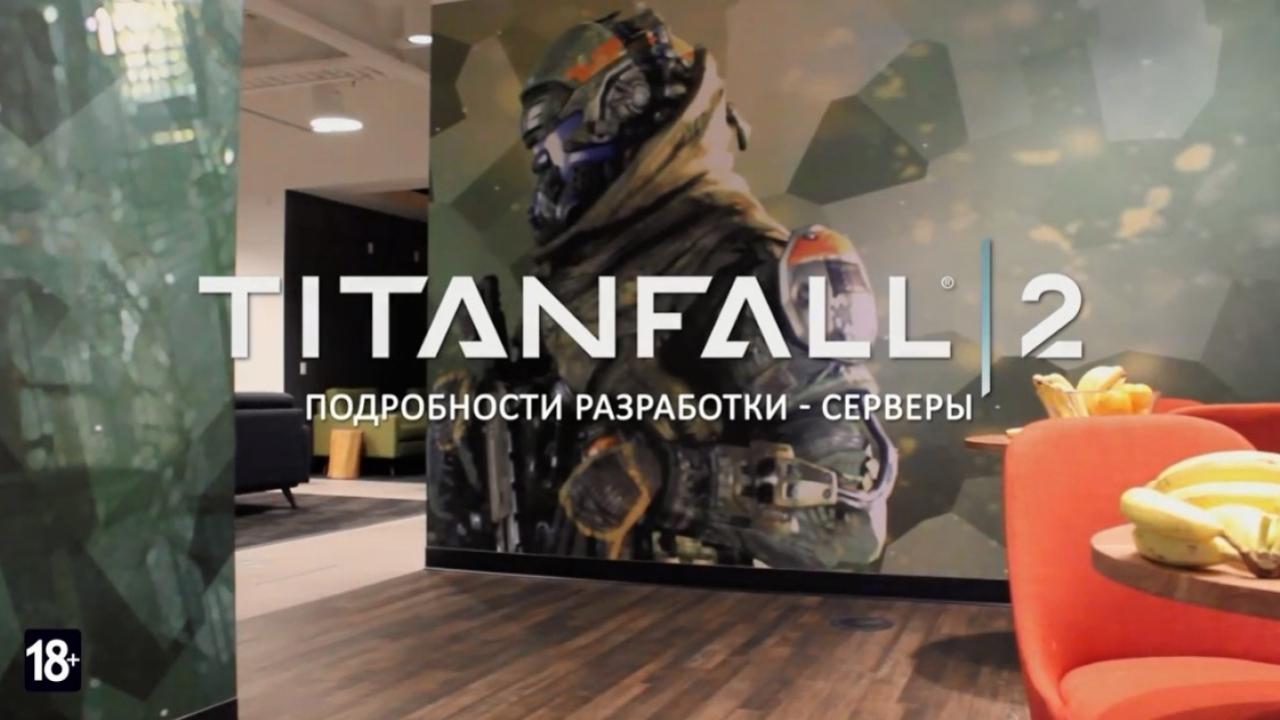 Titanfall2 - Серверы