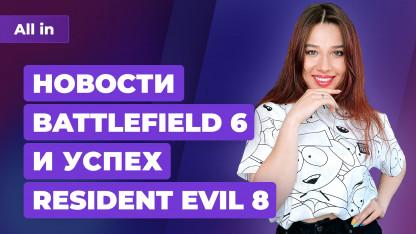 Шоу Battlefield6 в июне, дефицит PS5, успехи Resident Evil Village. Игровые новости ALL IN за11.05