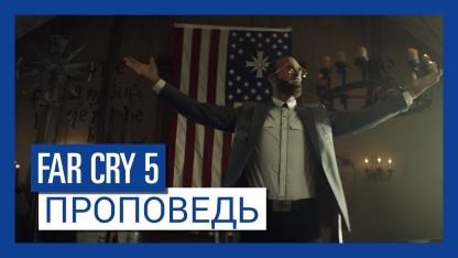 Far Cry 5. Кинематографический трейлер «Проповедь»