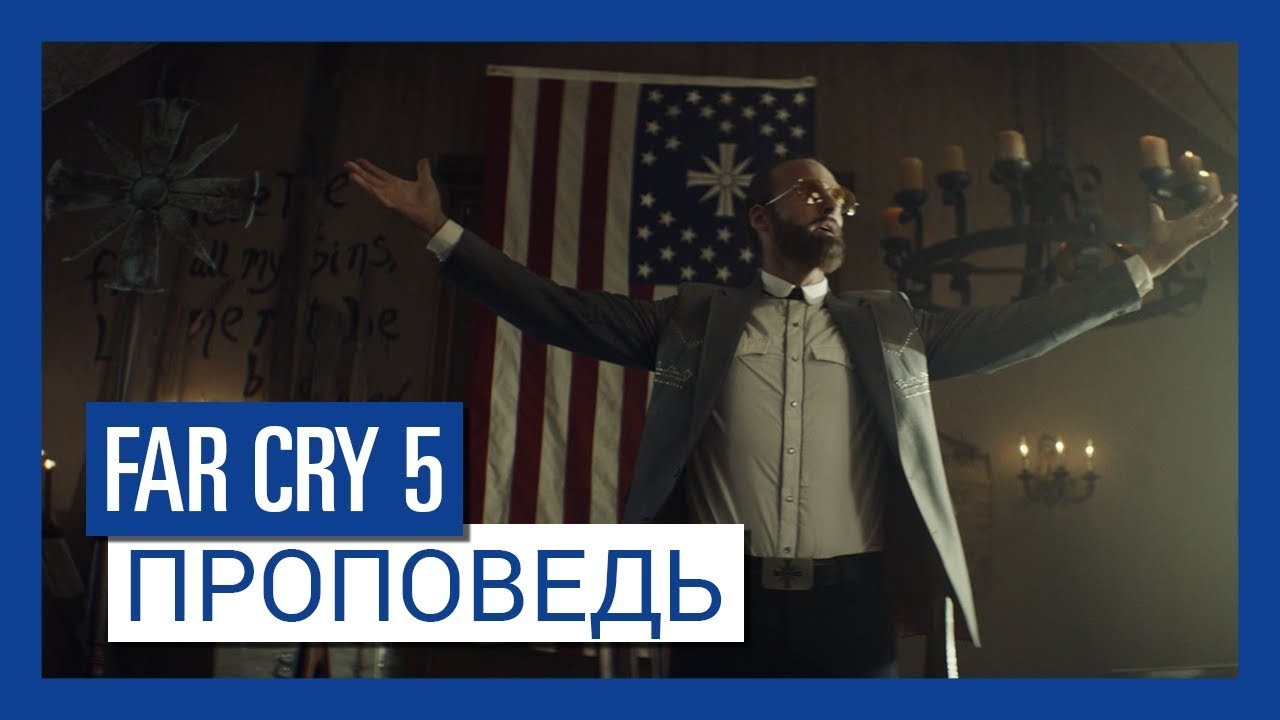 Far Cry5. Кинематографический трейлер «Проповедь»