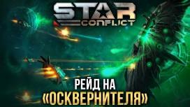 Star Conflict - Рейд на «Осквернителя»