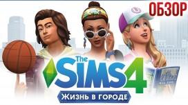 The Sims4 «Жизнь в городе» - Жилье с характером. Обзор