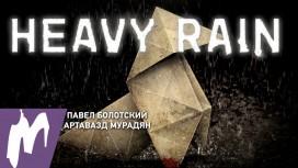 Heavy Rain: Remastered - Стрим «Игромании»