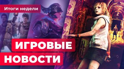 ИГРОВЫЕ НОВОСТИ   Сиквел Bloodborne, новая игра Ice-Pick Lodge, королевская битва по Ghost Recon