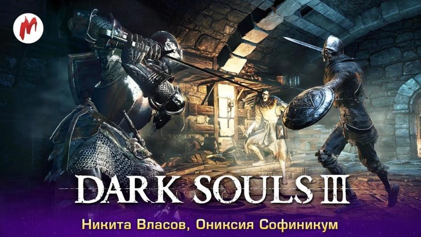 Запись стрима Dark Souls3. Вызов: боль души, NG +++