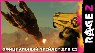 RAGE2. Трейлер «Больше ярости» с E3 2019