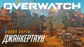 Overwatch. Трейлер карты «Джанкертаун» с gamescom 2017