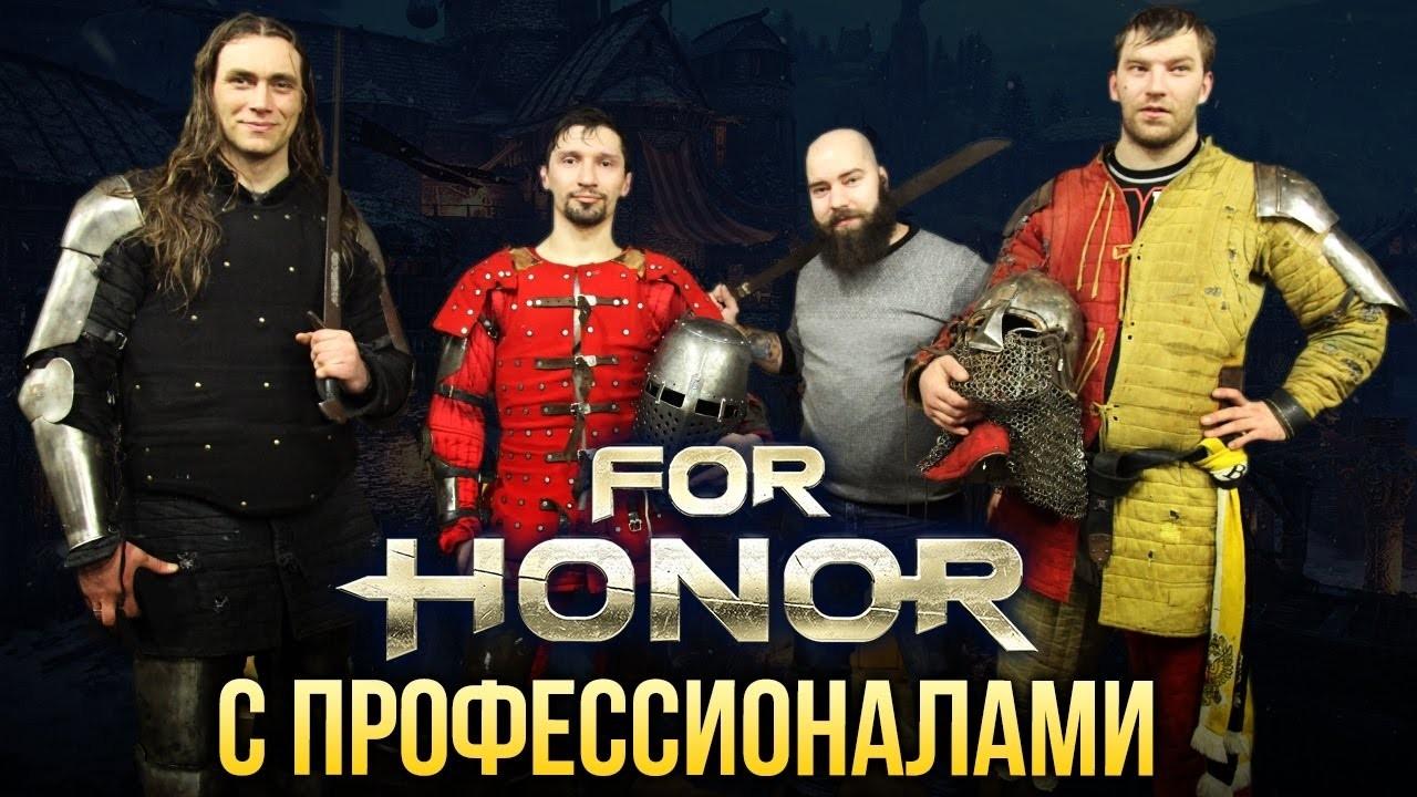For Honor с профессионалами